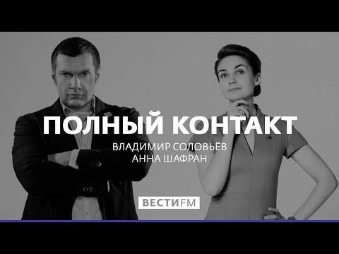Полный контакт с Владимиром Соловьевым (16.05.18). Полная версия - DomaVideo.Ru