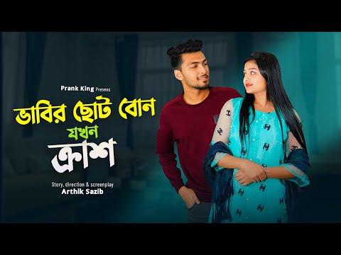 ভাবির ছোট বোন যখন ক্রাশ ! Accidental Crush With Beainshab   Prank King   Romantic Love Story 2020