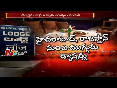 Rave Party Busted in Kurnool || Rave Parties Hulchul || NTV (видео)