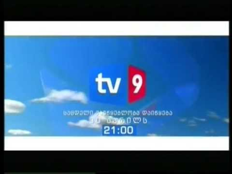Промо телеканала TV 9 (Грузия)