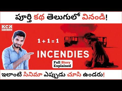 INCENDIES Movie Explained In Telugu | INCENDIES Movie | Kadile Chitrala Kaburlu
