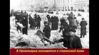 В Приангарье готовятся к страшной зиме № 1690