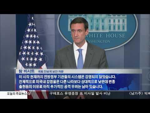 랜섬웨어 공포 확산, 예방법은 5.15.17 KBS America News
