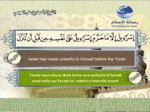 3- Aal Imran - (Translation of the Meanings of The Noble Quran in the English Language)