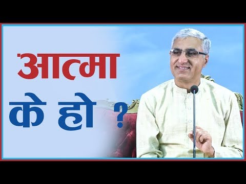 (What is Soul? (आत्मा के हो ?), Episode 909 - Duration: 31 minutes.)