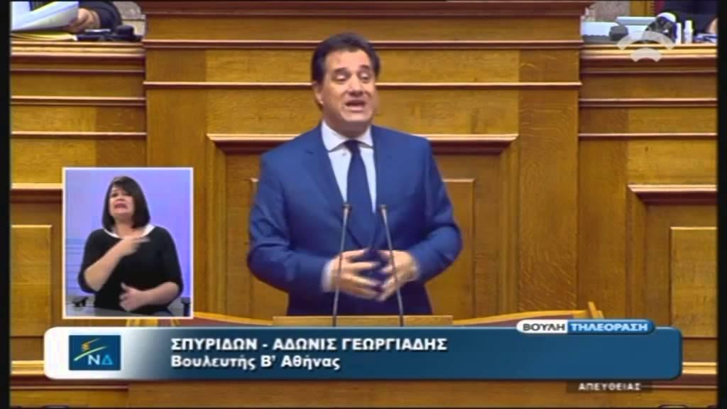 Προϋπολογισμός 2016:  Α. Γεωργιάδης (ΝΔ) (02/12/2015)