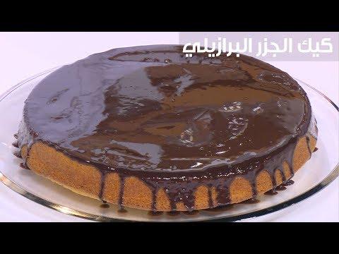 العرب اليوم - وصفة سهلة لتحضير كعك الجزر البرازيلي