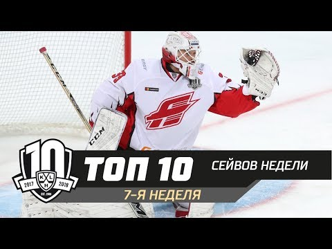 17/18 KHL Top 10 Saves for Week 7 (видео)