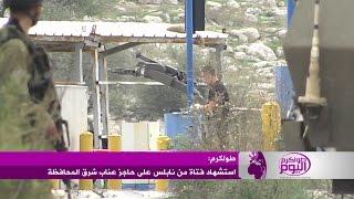 استشهاد فتاة من نابلس على حاجز عناب شرق طولكرم