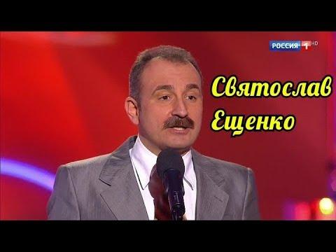 Святослав Ещенко - Супер сборник юмора. онлайн видео