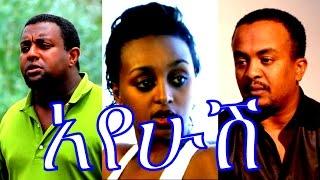 Video አየሁሽ - Ethiopian Movie - Ayehush Full Movie 2015 (አየሁሽ ሙሉ ፊልም) MP3, 3GP, MP4, WEBM, AVI, FLV Mei 2018