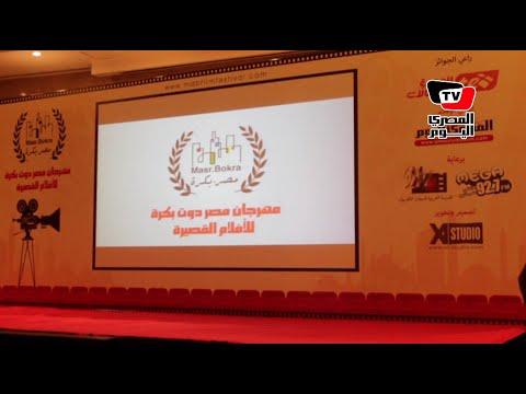 حفل ختام مهرجان «مصر دوت بكرة» للأفلام القصيرة