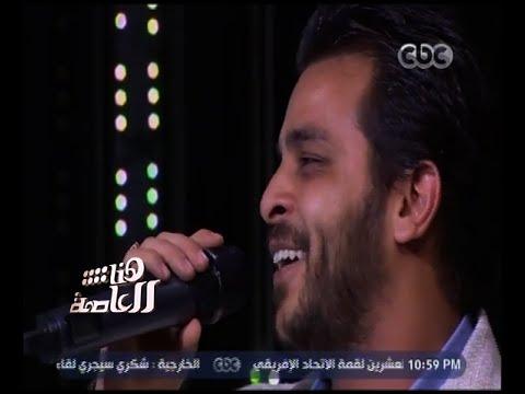 """اسمع- محمد رشاد يغني """" ودارت الأيام """" لأم كلثوم"""