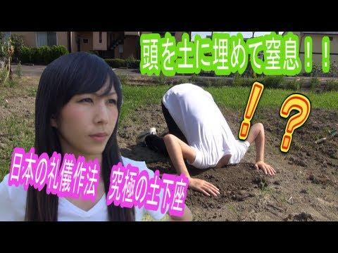 【動画フェス】【窒息確実!?】日本の礼儀作法「土下座」【GINプロジェクト】