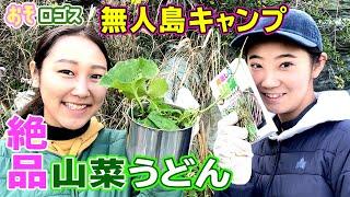 【無人島キャンプ】山菜を使って豪華なブランチを作ってみた!絶品山菜うどん【おそロゴス#31】