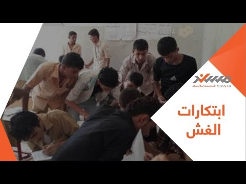 امتحانات الثاوية العامة في اليمن تفنن في أساليب الغش
