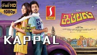 Video Kappal Tamil Full Movie | Tamil Full Movie Kappal 2015 | new movie kappal MP3, 3GP, MP4, WEBM, AVI, FLV Maret 2019