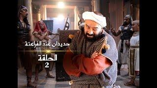 #رمضان2019 : حديدان عند الفراعنة - | الحلقة 02