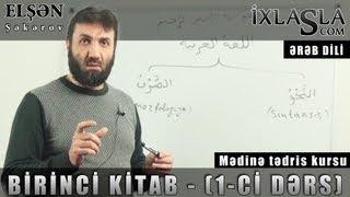 ƏRƏB DİLİNİN QRAMMATİKASI  1 2 YouTube video