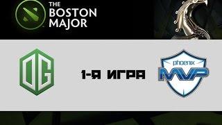 OG vs MVP Phoenix #1 (bo3) | Boston Major, 08.12.16