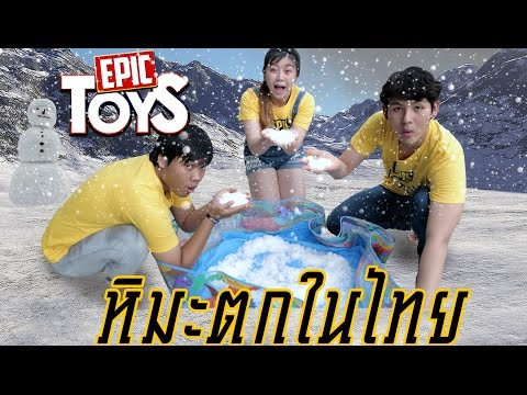 หิมะตกที่เมืองไทย!!!