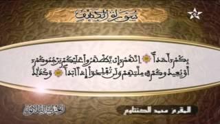 HD تلاوة عطرة للمقرئ محمد الكنتاوي الحزب 30