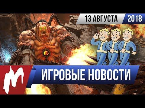 Игромания! ИГРОВЫЕ НОВОСТИ, 13 августа (QuakeCon 2018, Doom Eternal, Red Dead Redemption 2) онлайн видео