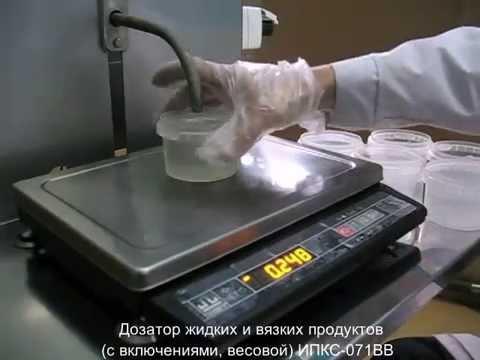 Видео: Дозатор розлива жидких и вязких пищевых продуктов (с включениями, весовой) ИПКС-071ВВ(Н).