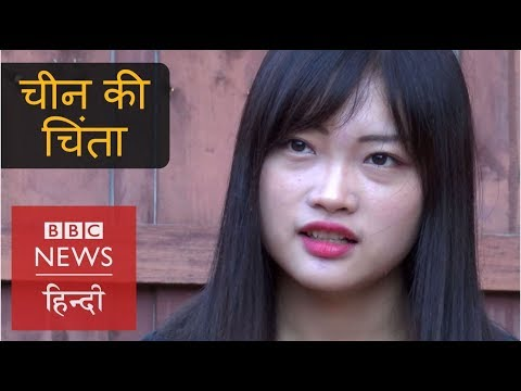 Why Chinese Students Are Raising Kashmir Issue? (bbc Hindi)