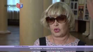 Мариуполь посетила легендарная Ада Роговцева