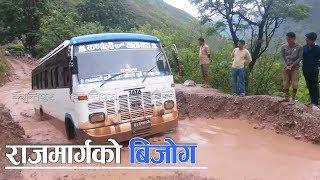 राजमार्गको यो बिजोग - Condition of Highway in Nepal.