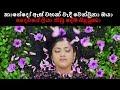 his athin - manjula pushpakumara - official video 2017