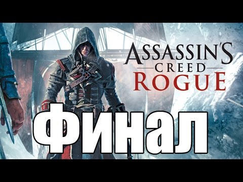 Прохождение Assassin's Creed Rogue Финал [Концовка]