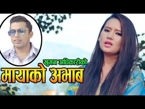 (खुमन अधिकारी को आबाजमा मन छुने गीत by Khuman Adhikari l New lok dohori song 2074 - Duration: 12 minutes.)