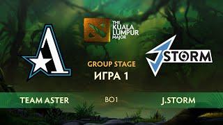 Team Aster vs J.Storm (карта 1), The Kuala Lumpur Major | Плеф-офф