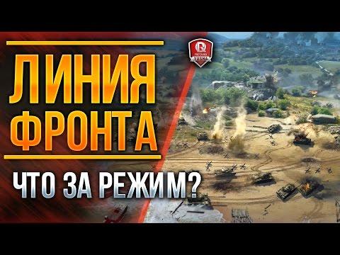 ЛИНИЯ ФРОНТА ★ ЧТО ЗА РЕЖИМ - DomaVideo.Ru