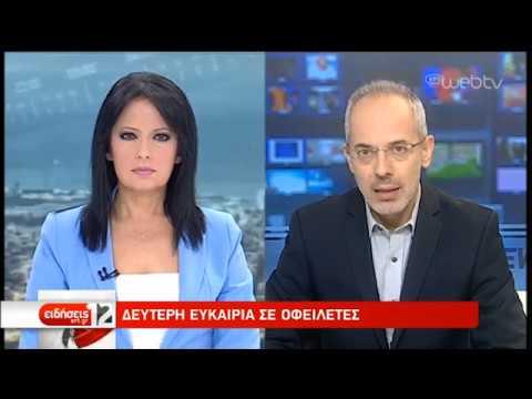 Σταϊκούρας: Η Ελλάδα επιστρέφει στην κανονικότητα και αυτό αναγνωρίζεται | 14/11/19 | ΕΡΤ