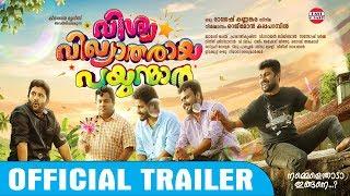Vishwa Vikhyatharaya Payyanmar Trailer Aju Varghese Deepak Parambol