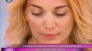 Γιάννης Μαρκετάκης στον '' Καφέ με την Ελένη '' (A)