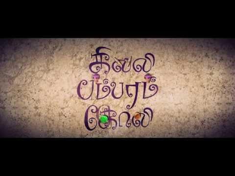 Gilli Bambaram Goli Official Teaser