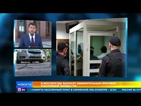 В Мособлсуде выносят приговор участникам банды ГТА
