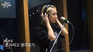 Video [Moonlight paradise] Kim Bo Kyung - Don't Think You're Alone , 김보경 - 혼자라고 생각말기 [박정아의 달빛낙원] 20160623 MP3, 3GP, MP4, WEBM, AVI, FLV September 2019