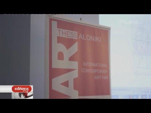 Πάνω από 500 καλλιτέχνες στην 4η Art Thessaloniki | 18/11/2019 | ΕΡΤ