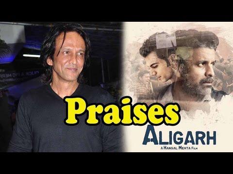Kay Kay Menon Praises Manoj Bajpayee's Aligarh!