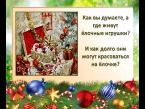 Сказочная история Новогодней Игрушки ( Видеовариант презентации)