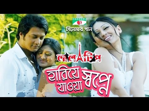Hariye Jawa Shwapne | Bangla Movie Song | Lal Tip | Channel i TV