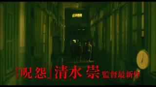 Nonton Innocent Curse (Kodomo Tsukai) TV commercial #2 - Takashi Shimizu-directed J-horror Film Subtitle Indonesia Streaming Movie Download
