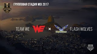 World Elite vs Flash Wolves – MSI 2017 Group Stage. День 1: Игра 2 / LCL