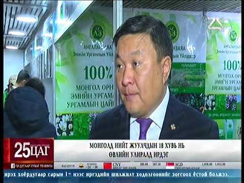 Монголд ирэх жуулчдын 18 хувь нь өвлийн улиралд ирдэг