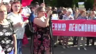 Митинг против повышения пенсионного возраста! 28 июня пенсия бензин НДС стоп цена